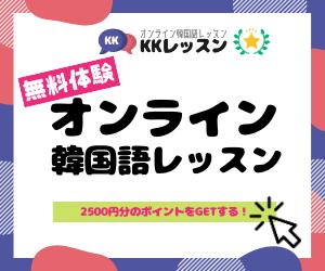 業界最安値!オンライン韓国語KKレッスン01