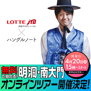 ロッテJTB様とコラボ決定!明洞・南大門のオンラインツアー開催!