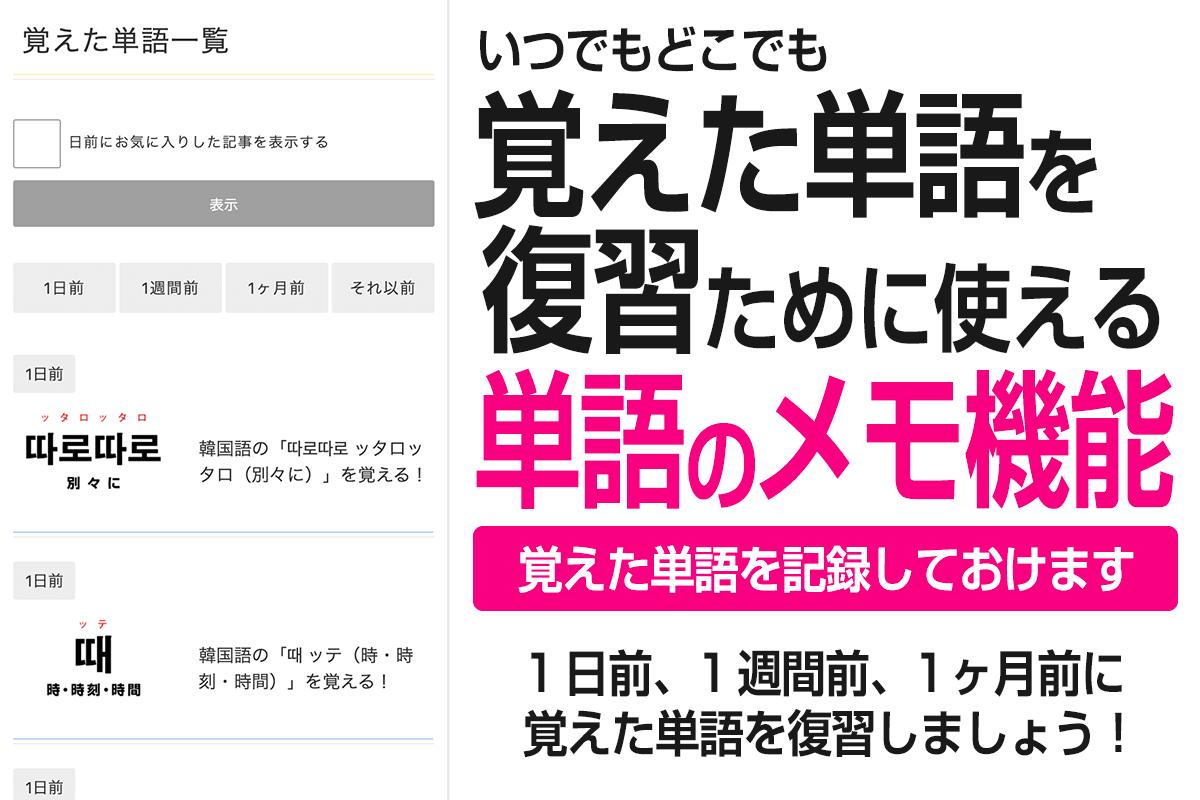 【特典4】単語のメモ機能
