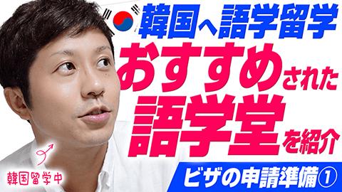 【韓国留学ビザ申請①】おすすめの語学堂を聞きました!でも僕が選んだ語学堂はソウル市立大学の語学堂
