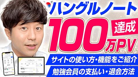 【韓国語ブログ】ハングルノートを使った韓国語の勉強方法・サイトの使い方・機能をご紹介!【祝・月間100万PV達成】