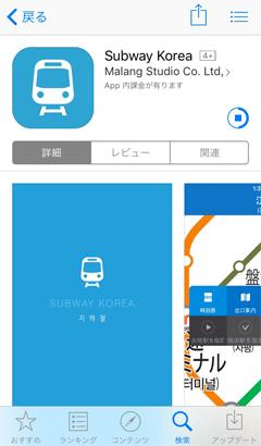 Subway Korea 韓国地下鉄路線図をダウンロード