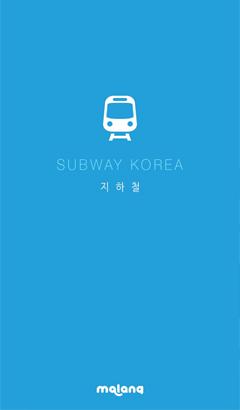 韓国の地下鉄に乗るとき便利なアプリ「Subway Korea」