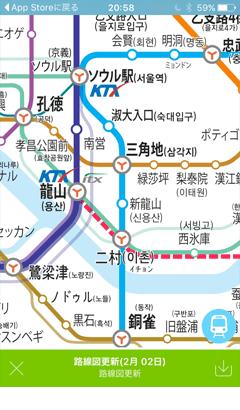 Subway Korea 韓国地下鉄路線図の便利なアプリ