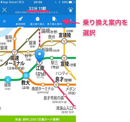 地下鉄の道順を表示してくれます。