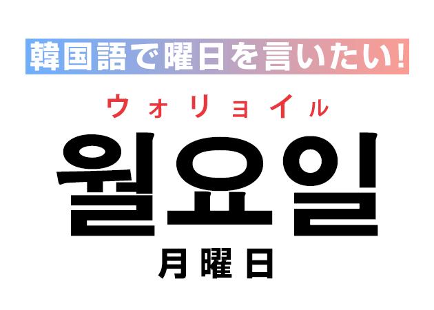 韓国語で曜日を言いたい!