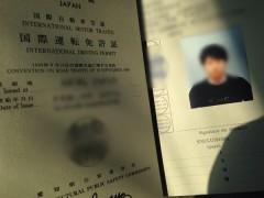 海外で車を運転する為に国際免許を取得する!