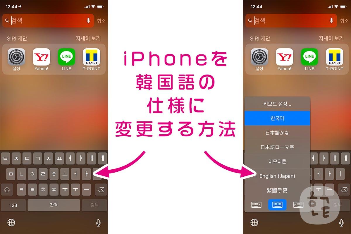 Iphoneを韓国語の仕様に変更する方法 ハングルノート