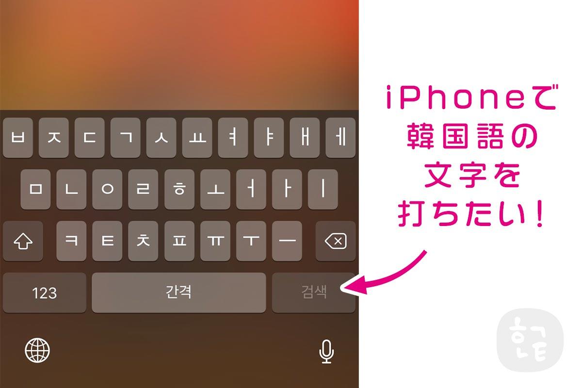 Iphoneで韓国語の文字を入力する方法 ハングルノート