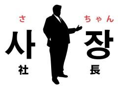 韓国語で偉い人は可愛いくなってしまう!?「長」は「장」