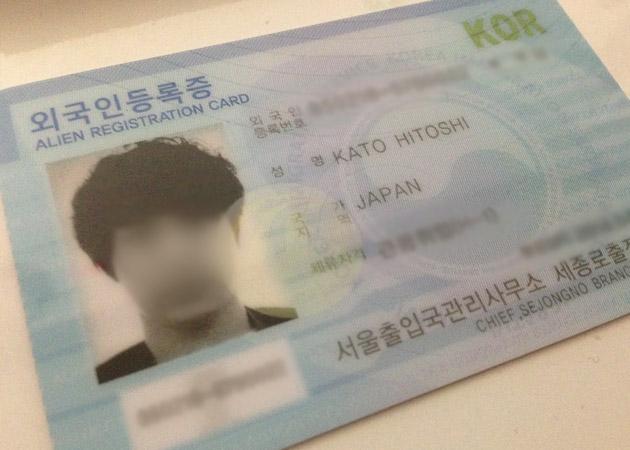 韓国で発行される外国人登録証