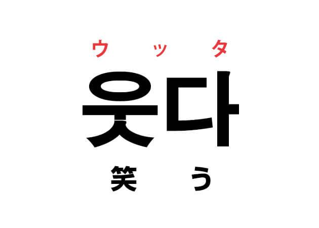 웃다 ウッソ 笑う 韓国語の意味