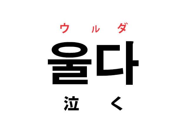 울다 cry ウルダ 泣く 韓国語の意味