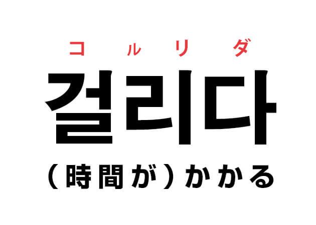 걸리다 コルリダ かかる 韓国語の意味