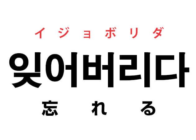 イジョボリダ 잊어버리다 忘れる 韓国語の意味