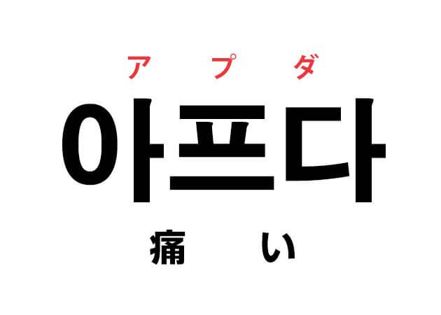 아프다 アプダ 痛い 韓国語動詞の意味