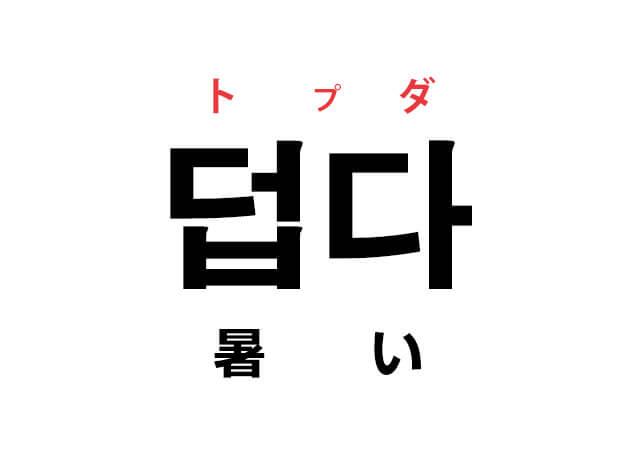 덥다 トプダ 暑い 韓国語の動詞