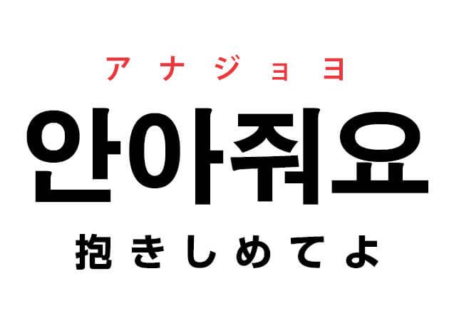 안아줘요 韓国の音楽 アコースティックデュオ10cm