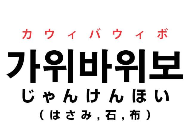 じゃんけんほい 韓国 カウィバウィボ