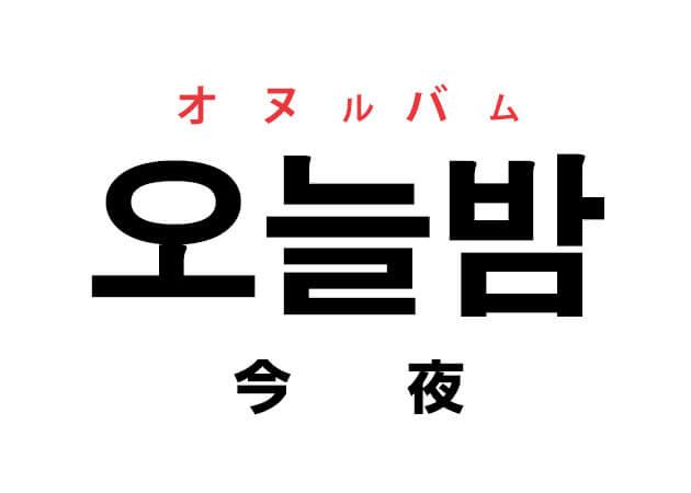 오늘밤 今夜 韓国語の意味 オヌルバム 10cm