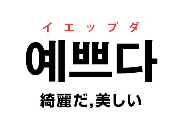 예쁘다 イエップダ 綺麗だ,美しい 韓国語 動詞 意味