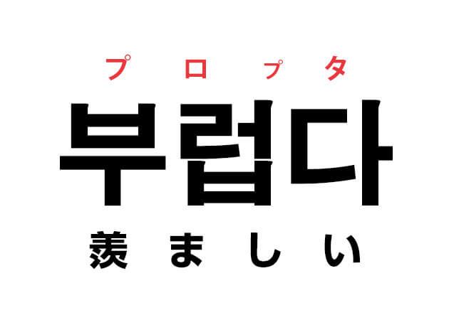 부럽다 羨ましい 韓国語 動詞 意味 プロプタ
