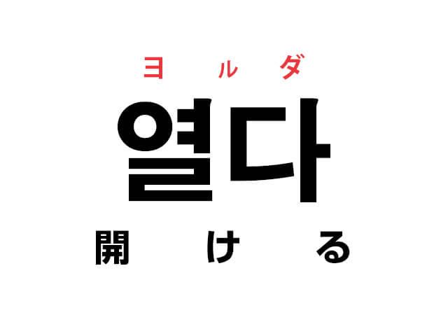 열다 ヨルダ 開ける 意味 韓国語