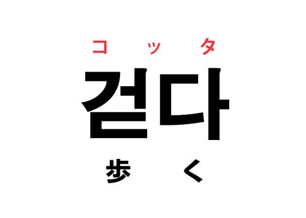 걷다 コッタ 歩く 意味 韓国