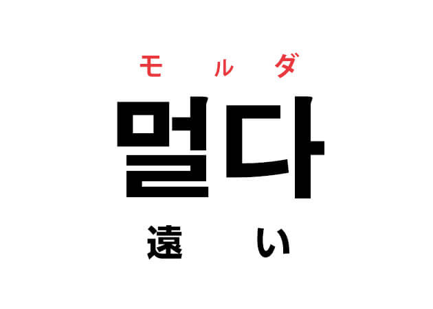 멀다 モルダ 遠い 韓国語 意味
