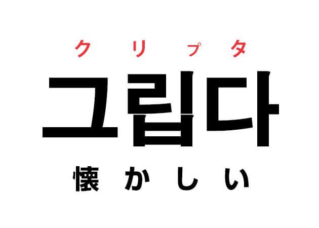 懐かしい 韓国語 意味 クリプタ