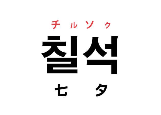 칠석 七夕 韓国 チルソク