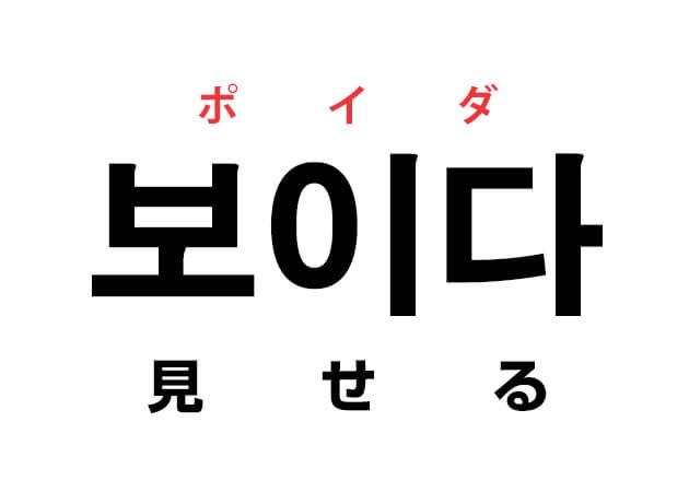 ポイダ 見せる 韓国語 意味
