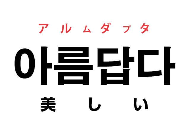 美しい 韓国語 意味 아름답다