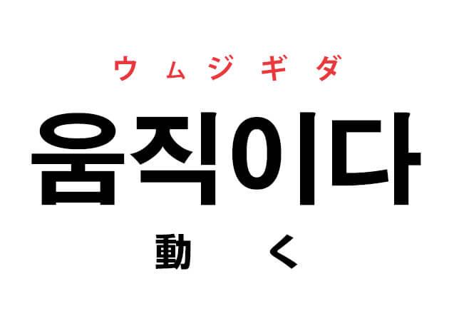 움직이다 韓国語 動く 意味