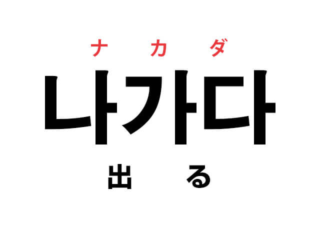 韓国語の「나가다 ナカダ(出る)」を覚える!