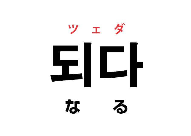 なる 韓国 意味 ツェダ