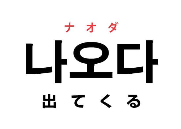 出てくる 韓国語 意味 ナオダ나오다