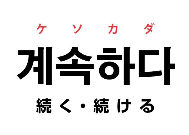 続く 続ける 韓国語 意味 ケソカダ
