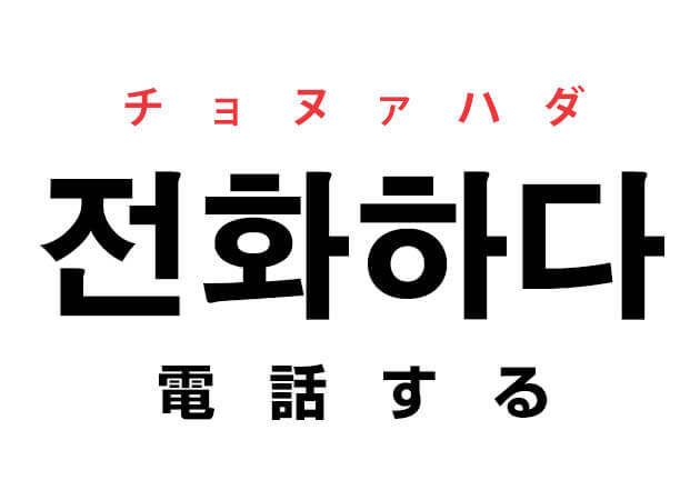電話 韓国語 意味