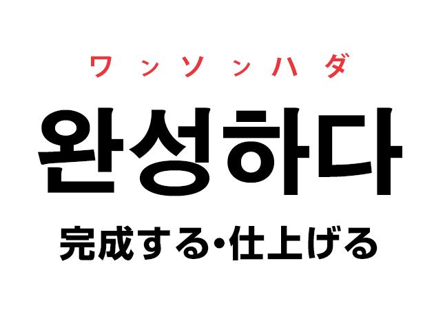 韓国語の動詞「완성하다 ワンソンハダ(完成する・仕上げる)」を覚える!
