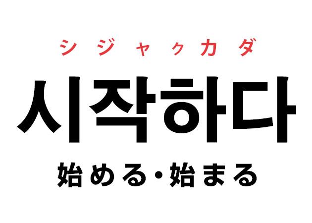 始める 始まる 韓国語 意味