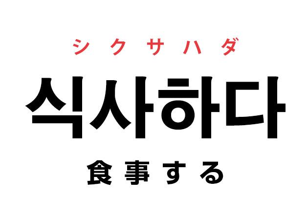 食事 韓国語 意味