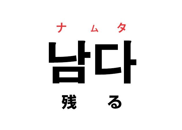 残る 意味 韓国語