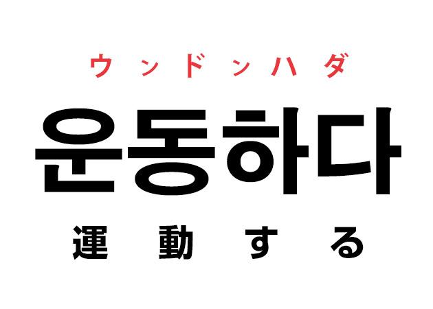 運動 韓国語 意味 ウンドン