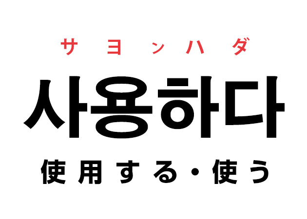 使用する 使う 韓国語 意味 サヨン