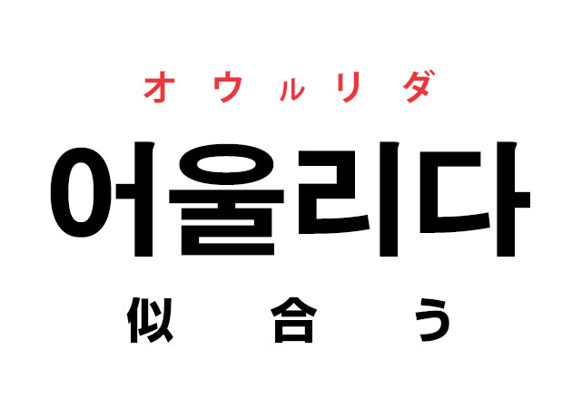 似合う 韓国語 意味