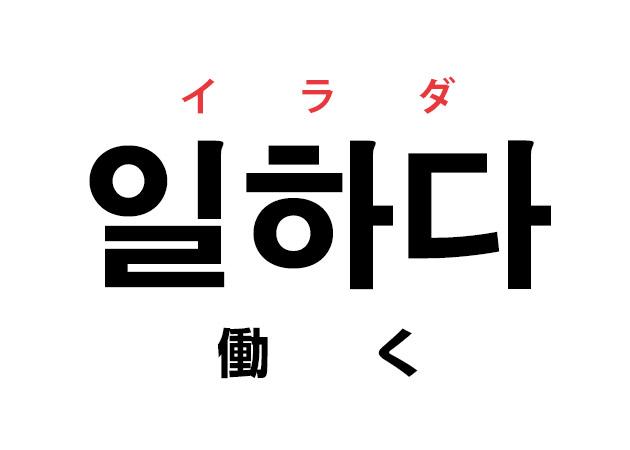 働く 韓国語 意味 work イラダ