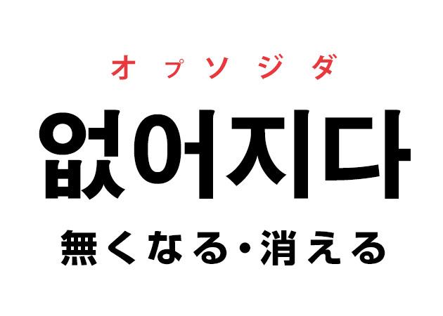 消える 無くなる 韓国語 意味