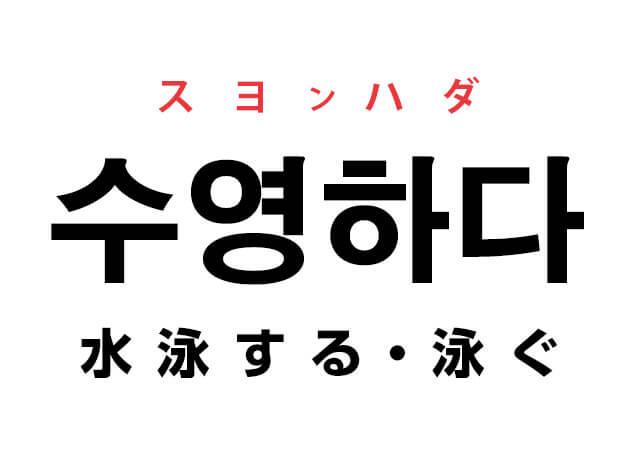 水泳 韓国語 意味 수영하다