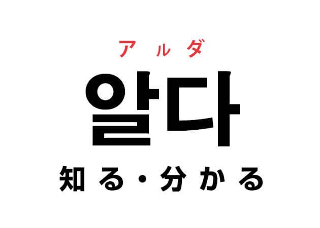知る 韓国語 意味 分かる アルダ 알다